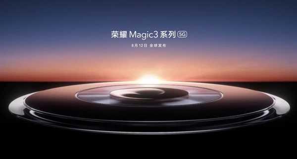 荣耀Magic3最新消息_荣耀Magic3屏幕