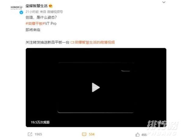 荣耀平板v7pro最新消息_荣耀平板v7pro消息曝光