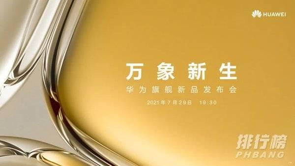 华为P50系列详细参数_华为P50系列发布时间