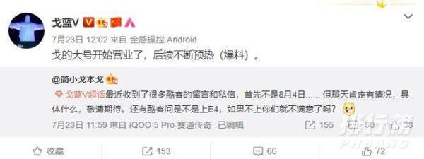 iqoo8发布时间和价格_iqoo8什么时候发布