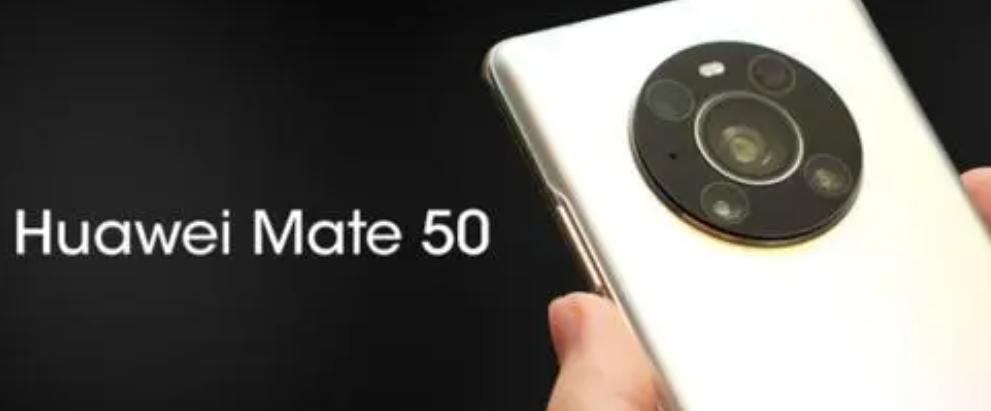 华为Mate50Pro最新消息_华为Mate50Pro概念图