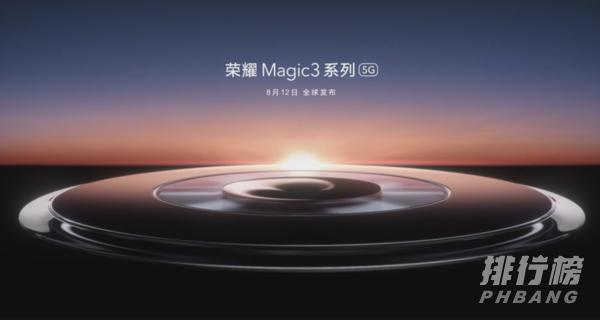 荣耀magic3最新曝光_荣耀magic3参数