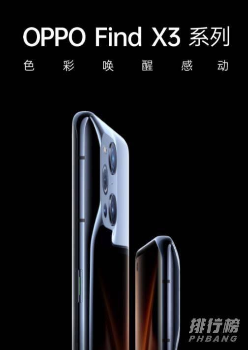 2021性能最好的手机推荐_2021性能最好的手机排行榜