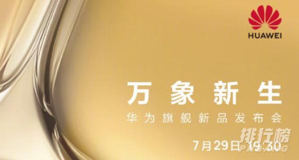 华为P50系列将于7月29日发布_发布会直播地址