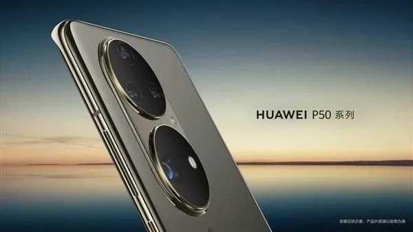 华为最新款p50多少钱_华为p50手机价格