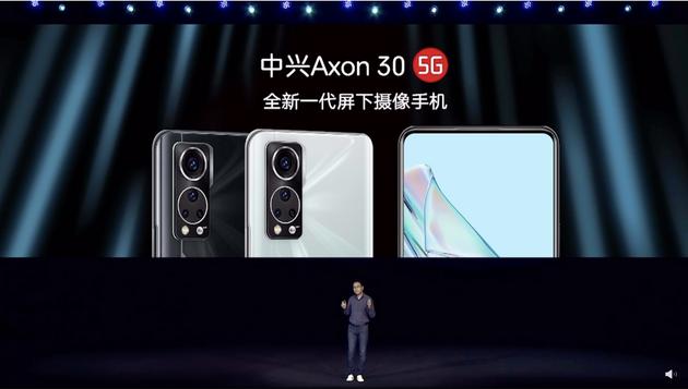 中兴axon30售价_中兴axon30价格多少