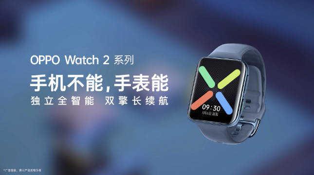 oppo watch2开售时间_oppo watch2开售价格