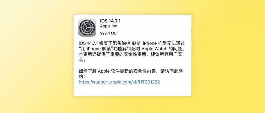 ios14.7.1怎么样_ios14.7.1值得更新吗