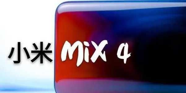 小米mix4亮点有哪些_小米mix4怎么样