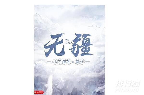 2021十大公认最好看的小说_公认最好看的小说排行榜