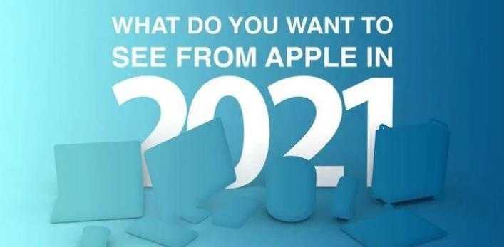 2021年苹果秋季发布会有什么产品?
