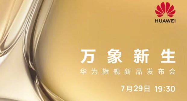 华为旗舰新品发布会7月29日19:30直播_华为P50系列发布会直播