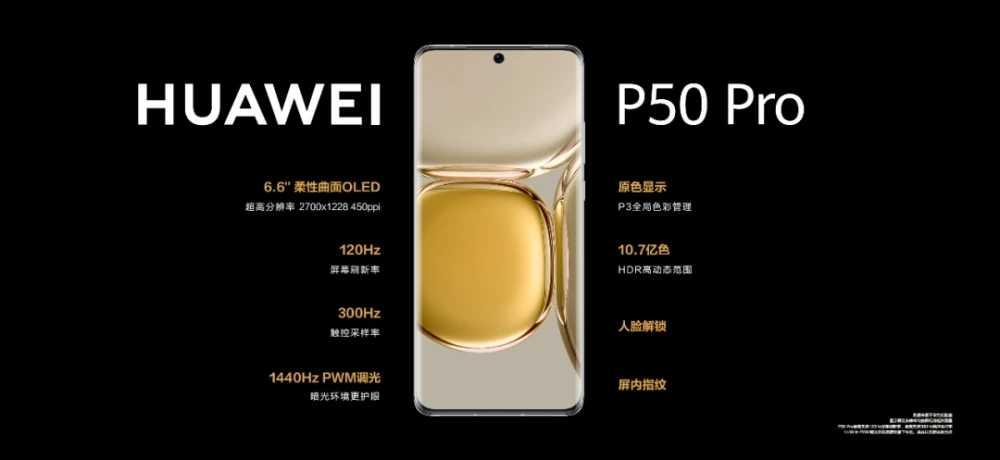 华为p50pro开箱视频_华为p50pro开箱评测