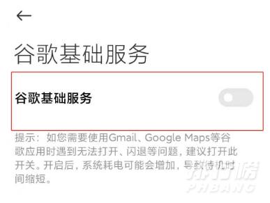 小米11googleplay服务怎么启用_启用谷歌基础服务方法