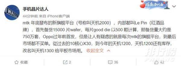 天玑2000首发消息_天玑2000首发权确定