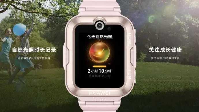 华为儿童手表4pro功能介绍_华为儿童手表4pro功能有哪些