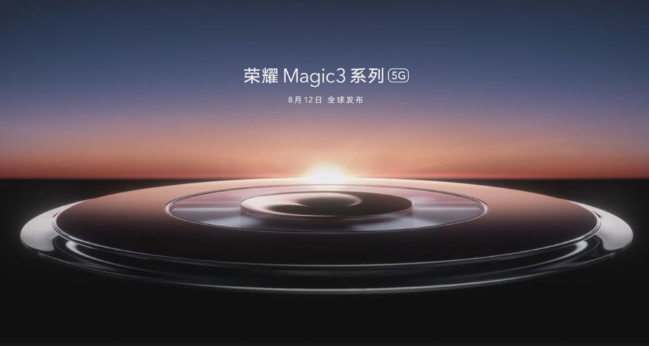荣耀magic3系列官方消息_荣耀magic3系列发布时间