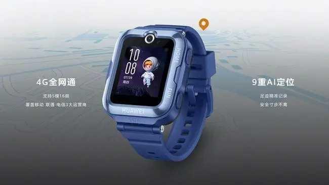 华为儿童手表4pro多少钱_华为儿童手表4pro价格