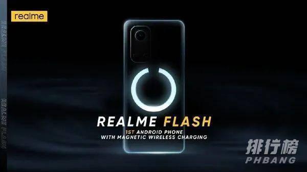 realme Flash磁吸无线充电手机曝光