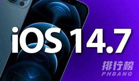 ios14.7.1发热严重吗_ios14.7.1发热改善了嘛