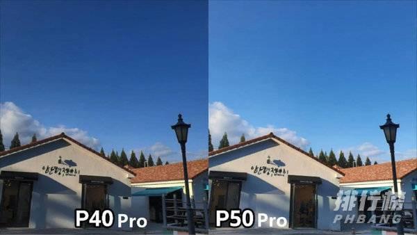 华为p50pro和p40pro拍照对比_哪款拍照效果更好