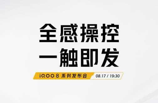 iqoo8最新官方消息_iqoo8上市时间官宣