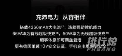 华为p50pro续航_华为p50pro电池容量