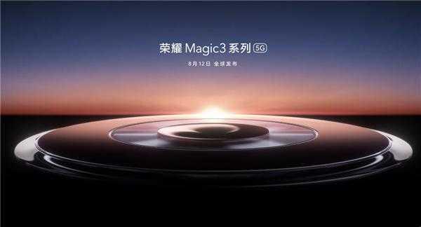 荣耀Magic3Pro搭载什么处理器_处理器性能详情