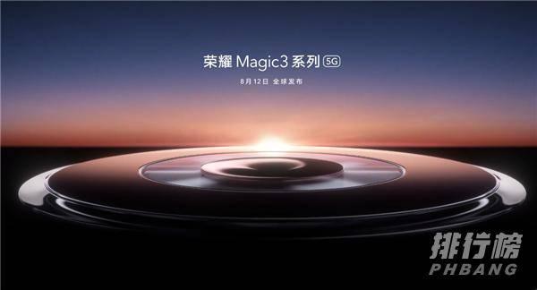荣耀Magic3 Pro跑分_荣耀Magic3 Pro安兔兔跑分