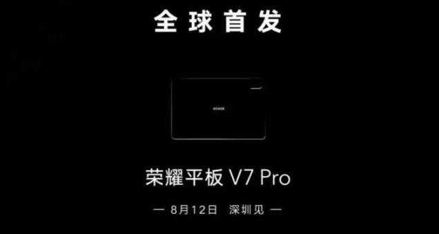荣耀平板V7Pro参数_荣耀平板V7Pro详细参数