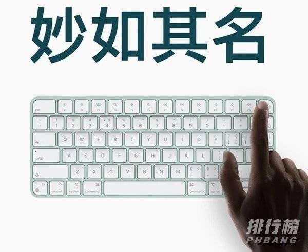 新款妙控键盘什么时候发售_新款妙控键盘值得买吗