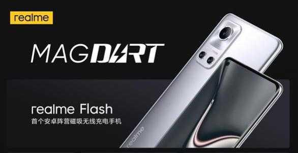 realme flash发布会_realme flash发布会主要内容