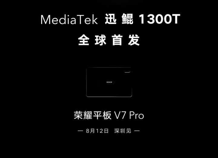 荣耀平板V7Pro屏幕分辨率_荣耀平板V7Pro屏幕是2k吗