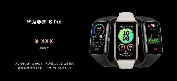 华为watch fit和华为手环6pro的区别_哪款更值得买