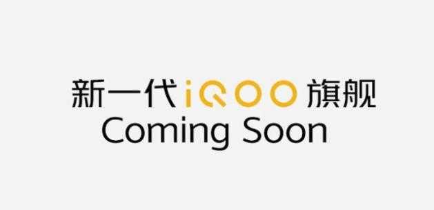 iQOO8参数配置详情_iQOO8参数配置详细