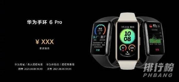 华为手环6Pro支持iPhone吗_苹果手机可以用吗