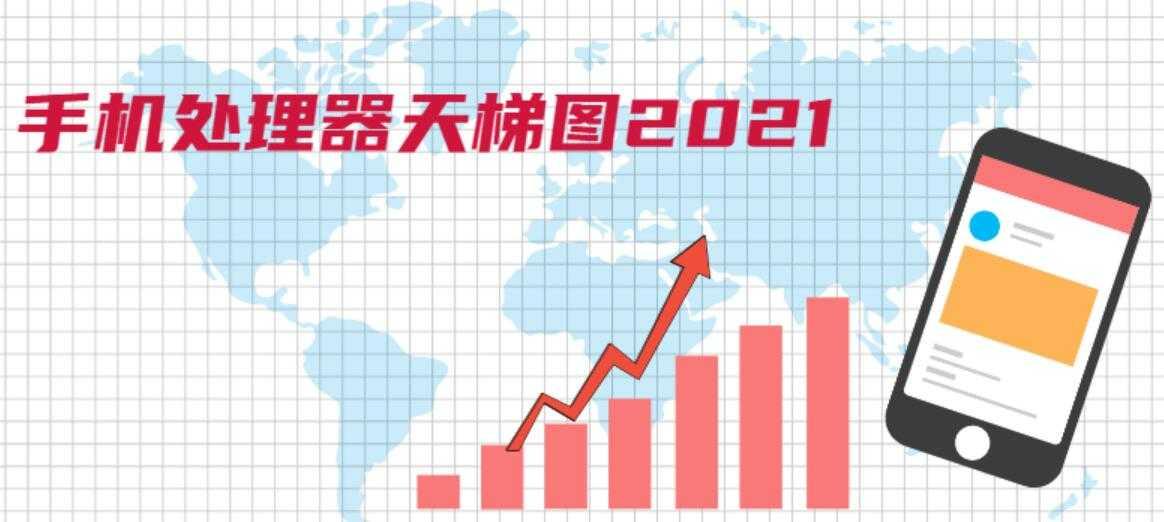 2021年8月手机处理器天梯图_2021手机处理器天梯图最新排名