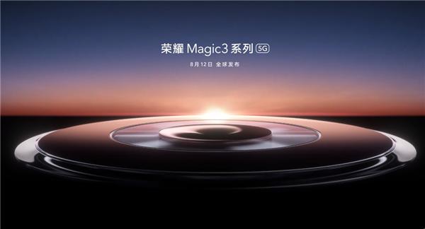 荣耀Magic3Pro参数配置