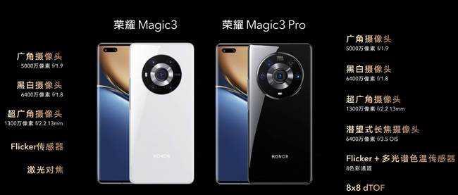 荣耀Magic3系列有哪些亮点和不足?荣耀Magic3系列亮点解析