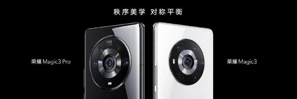 荣耀Magic3 Pro全面评测_荣耀Magic3 Pro开箱视频