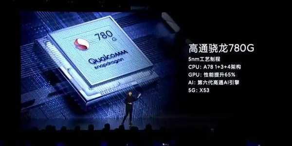 骁龙780g什么水平