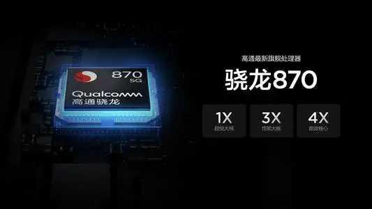 骁龙870和860处理器区别对比_哪个性能更强
