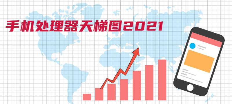 手机处理器性能排行榜2021最新天梯图