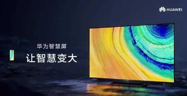 华为智慧屏和电视有什么区别_华为智慧屏和电视哪个好