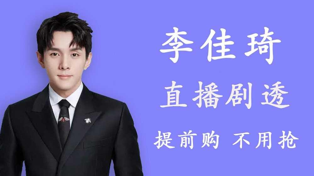 李佳琦直播預告清單8.28_李佳琦8月28日直播預告清單