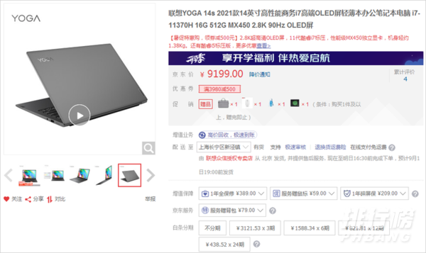 OLED屏幕的笔记本有哪些_OLED屏幕的笔记本推荐