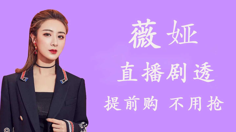薇婭直播預告清單9.4_薇婭9月4日直播預告清單