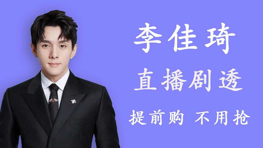 李佳琦直播預告清單9.4_李佳琦9月4日直播預告清單