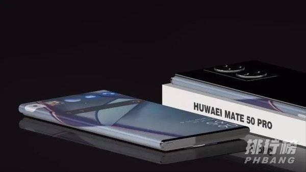 华为mate50pro是曲面屏吗_屏幕尺寸多大