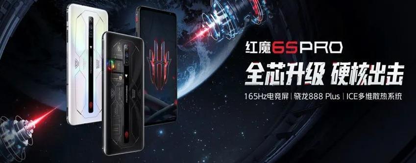 红魔6SPro官网报价_红魔6SPro最新价格